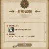 【ポーンクラフト】昇格試験情報season2.2 – 覚ソロ