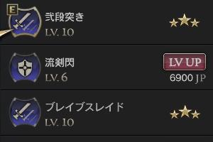 カスタムスキル弐段突き