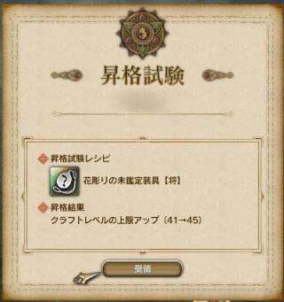【ポーンクラフト】昇格試験情報season2.2(CraftLv41→45) – 覚ソロ