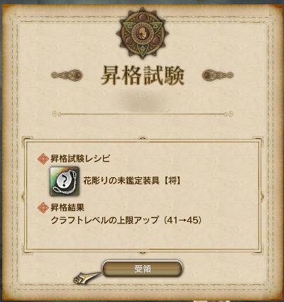 season2.2昇格試験