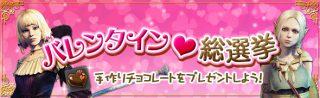 バレンタイン総選挙や緊急要請など【今週のイベント2/2~】-DDON-