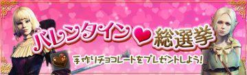 バレンタイン総選挙 DDON