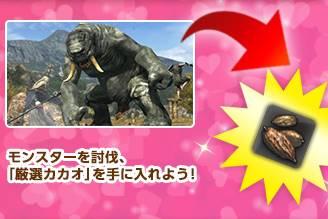バレンタイン総選挙 DDON その2