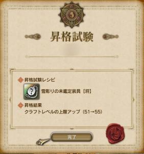 season3.0昇格試験