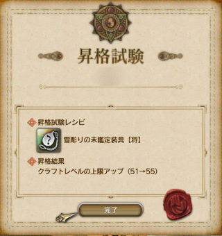 【ポーンクラフト】昇格試験情報season3.0(CraftLv51→55) – 覚ソロ